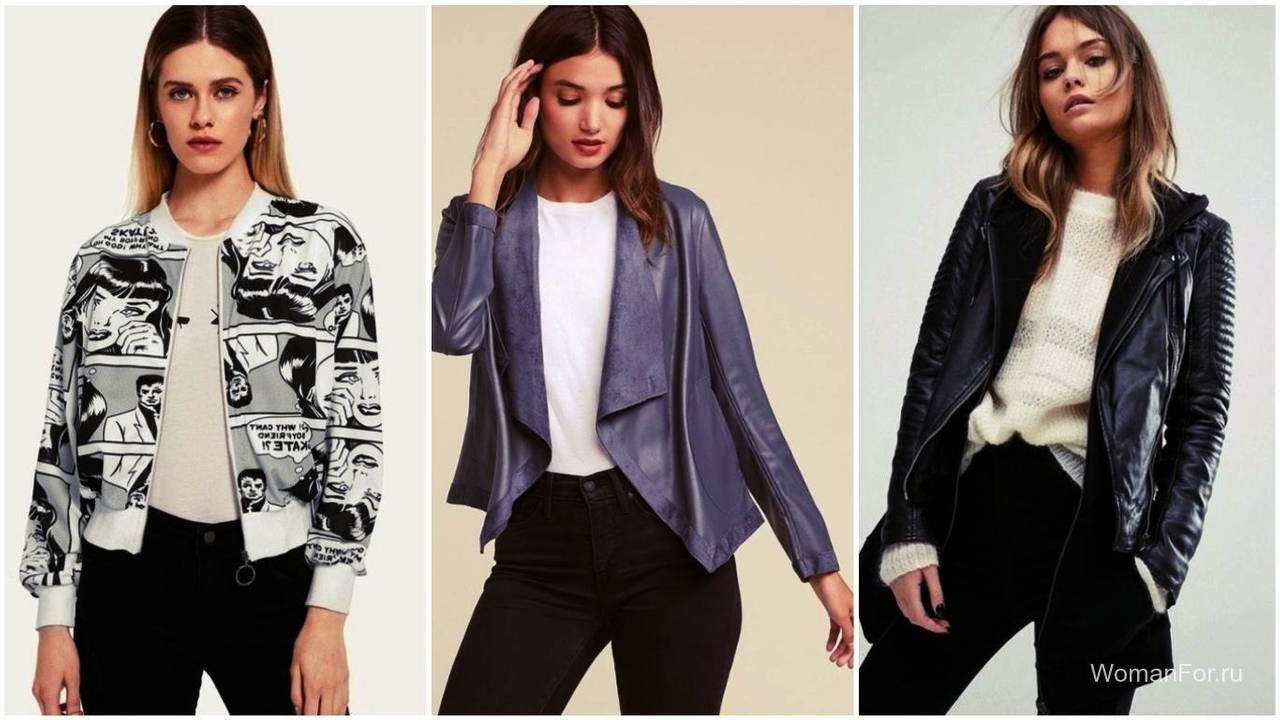 Трендовые весенние куртки
