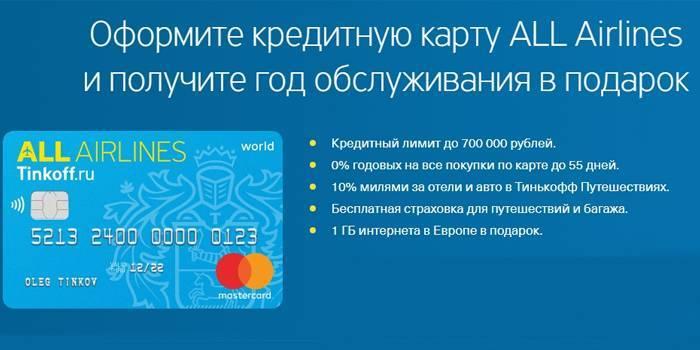 Кредитні і дебетові карти милею Тінькофф ALL Airlines