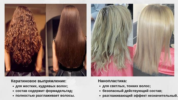 Переваги і недоліки нанопластики волосся