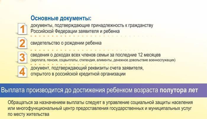 Путінські виплати при народженні дитини