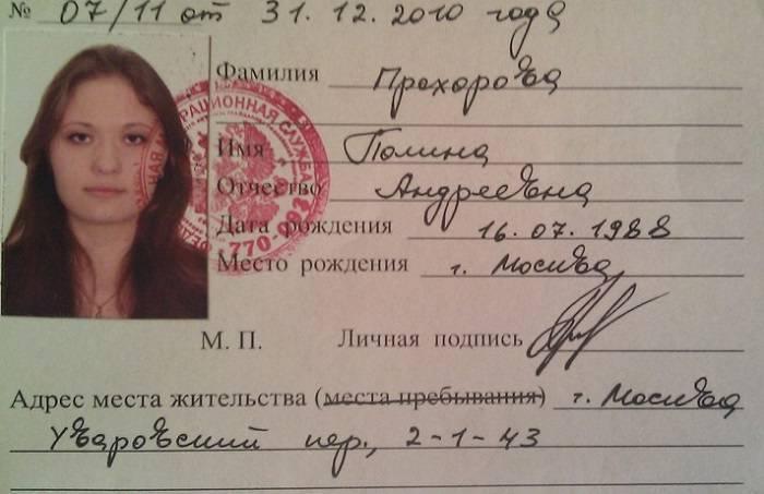 Що потрібно для відновлення паспорта