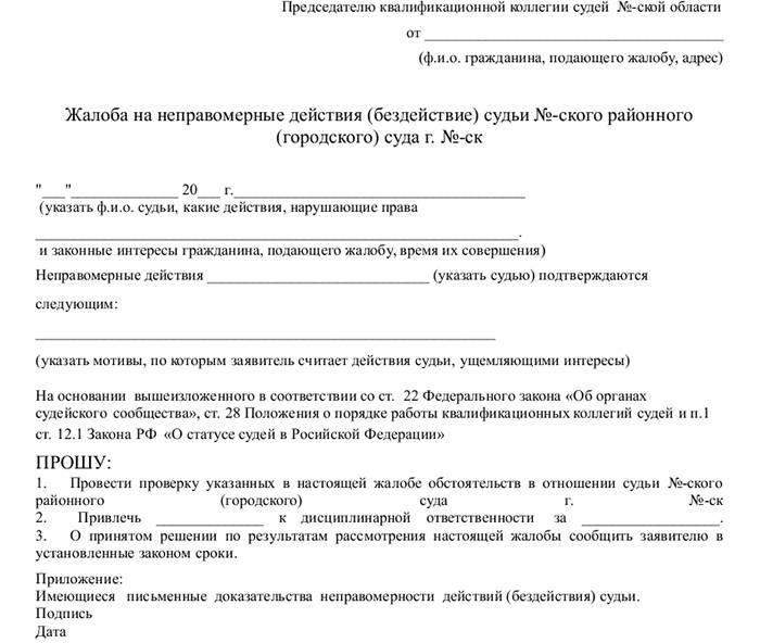Список інстанцій для подачі скарги на дії міського судді