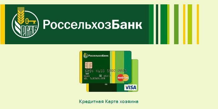 Умови та процентні ставки по кредитці господаря від Россельхозбанка