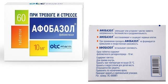 Як приймати таблетки Афобазол і механізм дії препарату