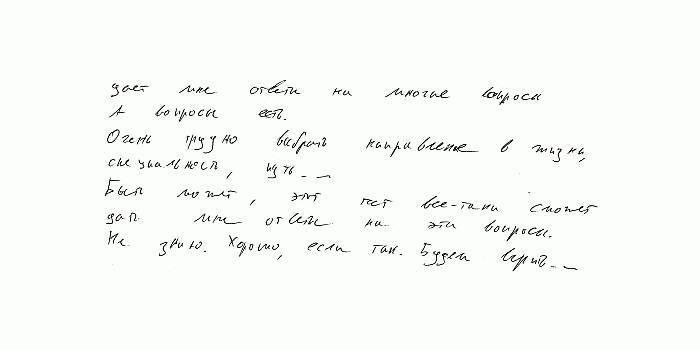 Як визначити характер людини за почерком