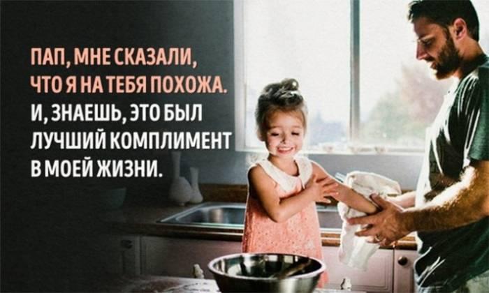 Зворушливі слова для тата